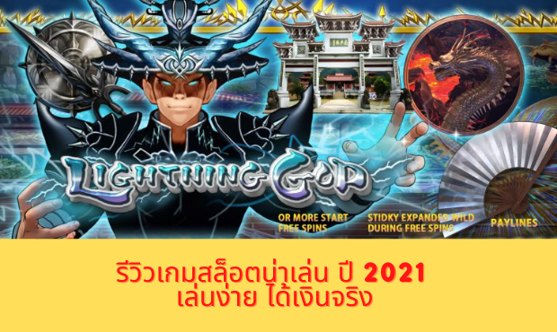 review game slot lightning god