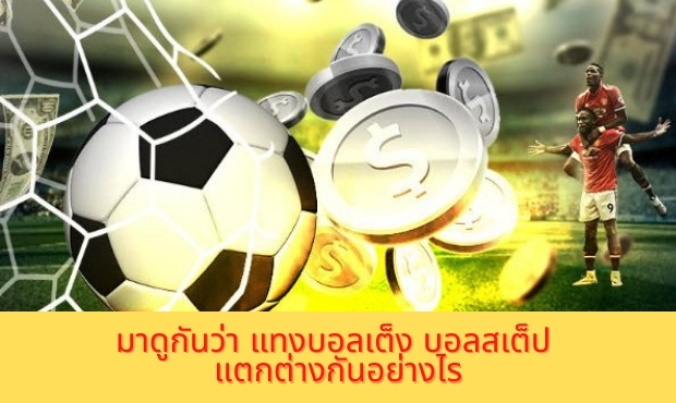igoal88 betting football